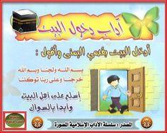 آداب دخول البيت والخروج منه Muslim Kids Kids Family Guy