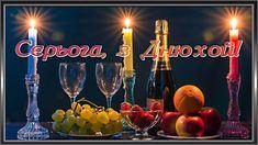 Оригінальна листівка для Сергія на День Народження - сучасне привітання з Днем Народження Сергію - Etnosoft Table Decorations