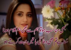 Lovely Poetry, Roman Urdu poetry for Lovers, Roman Urdu Love Poetry: hum sey bhi hum kalaam hona Poetry For Lovers, Best Urdu Poetry Images, Urdu Shayri, Poetry Feelings, Urdu Poetry Romantic, Facebook Image, Poems, Poetry, Poem