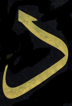 Calligraphy Worksheet, Arabic Calligraphy Art, Art Deco Logo, Teaching Art, Islamic Art, Stained Glass, I Shop, Design, Arabic Calligraphy