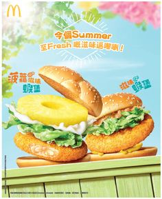 Restaurant Menu Template, Menu Restaurant, Menu Design, Food Design, Starbucks Sandwiches, Pizza Poster, Food Advertising, Fast Food Chains, Food Menu
