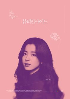 "[Photos] Added main poster and characters posters for the upcoming Korean movie ""Beauty Inside"" @ HanCinema :: The Korean Movie and Drama Database Movie Talk, Han Hyo Joo, Korean Drama Movies, Drama Film, Beauty Inside, About Time Movie, Graphic Design Art, Web Design, Design Ideas"