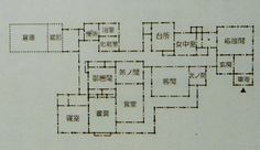 荻外荘(創建時の平面図