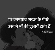 202 Best Family Images Hindi Quotes Love U Mom Mom Dad