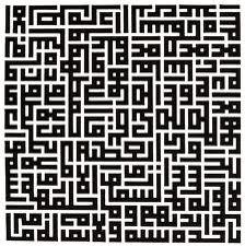 Arabian calligraphy, the best arabic art 7