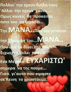 Greek Quotes, Dads, Mom, Decor, Fathers, Decorating, Dekoration, Deco, Mothers