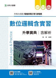 AD02304-升科大四技 電機與電子群 資電類 數位邏輯含實習 升學寶典 含解析 - 2017年最新版(第五版) - 附贈OTAS題測系統