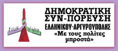 εδώ στο νότο: Δήμος Ελληνικού-Αργυρούπολης: Ο απολογισμός του δη... Blog, Decor, Decoration, Blogging, Dekoration, Inredning, Interior Decorating, Deco, Decorations