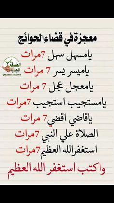 Laila Laila El Maatawi's media content and analytics Doa Islam, Islam Hadith, Islam Muslim, Islam Quran, Alhamdulillah, Islamic Phrases, Islamic Love Quotes, Islamic Inspirational Quotes, Arabic Quotes