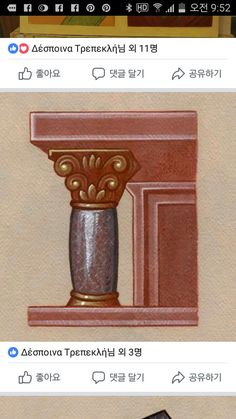Orthodox Icons, Sketch Design, Architectural Elements, Ikon, Textile Design, Architecture Design, Building, Dibujo, Art
