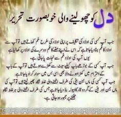 Aqwa e l Zareen Quran Quotes Inspirational, Sufi Quotes, Islamic Love Quotes, Urdu Quotes, Islamic Images, Poetry Quotes, Wisdom Quotes, Motivational Quotes, Deep Words