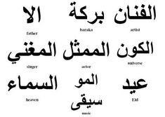 Beautiful Words In Arabic Tattoo Tatting And Tatoo - Interesting arabic tattoos meaning pictures