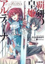 Komik Haken no Kouki Altina Bahasa Indonesia - Kyuroku Romance, 2d Art, Light Novel, Anime Style, Sword, Manga, Princess, Artwork, Assassin