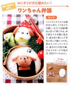 This cute dog bento design is actually made with only one cocktail sausage