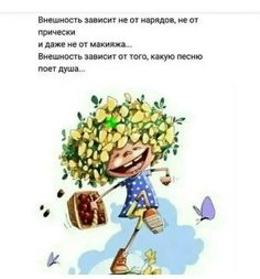 Утро Life Motivation, Projects To Try, Illustration Art, Happy Birthday, Thoughts, Humor, Words, Pictures, Good To Know