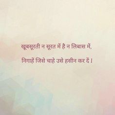 New quotes hurt hindi ideas New Quotes, Poetry Quotes, Words Quotes, True Quotes, Inspirational Quotes, Qoutes, Motivational, Soul Poetry, Poetry Pic