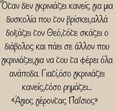 Poetry Quotes, Words Quotes, Love Quotes, Sayings, Quotes Quotes, Big Words, Great Words, Greek Quotes, My Prayer
