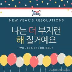 "What's your New Year's Resolution? Write it in Korean!  ""I will be more diligent""  Repin if this is your resolution for 2016! ^^"