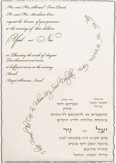 Sophisticated Edges Make Your Hebrew And English Invitation Stand Out With This Shimmering Pearl Deckled