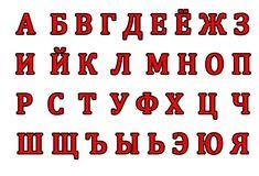 Большие русские буквы