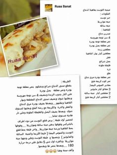 صينية التوست بفاهيتا الدجاج Discover Food Recipes Food