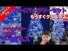 Christmas tree【トイザらス】ファイバーツリーセット!クリスマスツリー☆Xmas【いおりくんTV】IORIKUNTV 飾り付け
