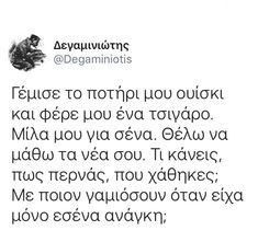 Greek Quotes, Funny, Life, Drawing, Art, Art Background, Kunst, Funny Parenting, Sketches