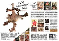■感想 ヤン&エヴァ シュヴァンクマイエル展 『the works for Japan』@京都文化博物館