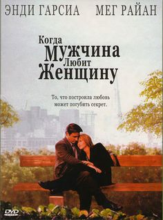 Watch When a Man Loves a Woman 1994 Full Movie Download on Youtube
