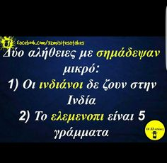 Stupid Funny Memes, Funny Quotes, Life Quotes, Hilarious, Funny Greek, Greek Quotes, School Humor, Greeks, Just Kidding