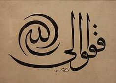 """Fe firrû ilâllâh"" ""O hâlde Allah'a koşun. History Of Calligraphy, Arabic Calligraphy Tattoo, Chinese Calligraphy, Arabesque, Islamic Paintings, Creature Drawings, Turkish Art, Arabic Art, Coran"