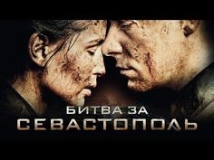 ПРЕМЬЕРА! Битва за Севастополь (2015) / Смотреть Онлайн