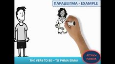 The Verb to Be - Το ρήμα είμαι  - Δωρεάν Μάθημα Αγγλικών Greek Language, Learning, Memes, Meme, Education, Teaching