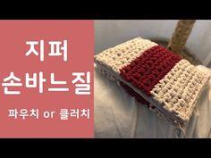[스웨터공방] 클러치(파우치) 지퍼달기/ 지퍼 손바느질(Full Ver.) - YouTube Crochet Clutch, Crochet Purses, Finger Knitting, Fashion Bags, Crocheted Bags, Crochet Pouch, Strands, Bags, Tejidos