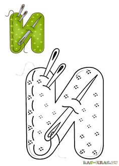 Раскраска буквы И