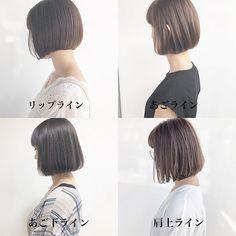 Pin on ヘアスタイル Short Hair Cuts, Short Hair Styles, Natural Hair Styles, Pretty Hairstyles, Bob Hairstyles, Hair Arrange, Japanese Hairstyle, Hair Reference, Tips Belleza