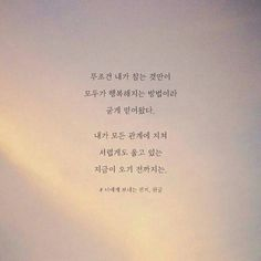 Korean Words Learning, Korean Language Learning, Wise Quotes, Famous Quotes, Korea Quotes, Korean Phrases, Words Wallpaper, Gloomy Day, Love Actually