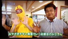 mrt宮崎放送 モーニングてらすに チキン南蛮カレー協議会で登場!