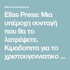 Ellas Press: Μια υπέροχη συνταγή που θα το λατρέψετε. Κιμαδοπιτα για το χριστουγεννιατικο τραπεζι Meals, Blog, Meal, Food, Yemek
