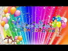 Футаж С днем рождения HD