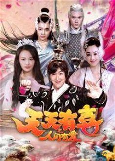 Thiên Thiên Hữu Hỉ 2  -http://xemphimone.com/thien-thien-huu-hi-2/