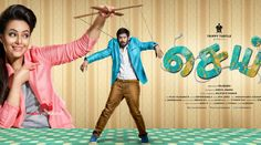 Sei First Look Poster