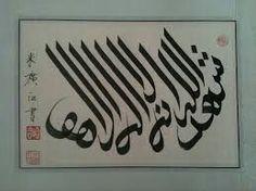 Haji Noor Edeen { شَهِدَ اللَّهُ أَنَّهُ لَا إِلَٰهَ إِلَّا هُوَ } آل عمران : 18