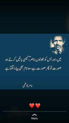 Urdu Funny Poetry, Best Urdu Poetry Images, Love Poetry Urdu, Poetry Quotes, Soul Poetry, Poetry Pic, Poetry Feelings, Love Quotes In Urdu, Urdu Love Words