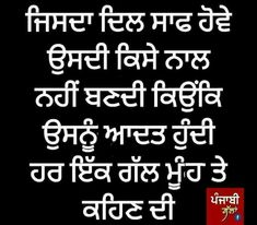 Punjabi Funny Quotes, Punjabi Love Quotes, Indian Quotes, Gurbani Quotes, Happy Quotes, Best Quotes, Inspirational Quotes Pictures, Motivational Thoughts, Wuotes About Happiness