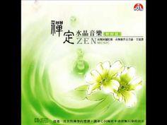 甘露谱 (水晶清音乐)   relax crystal music