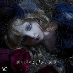 yami_no_kuni_no_alice