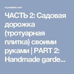 ЧАСТЬ 2: Садовая дорожка (тротуарная плитка) своими руками | PART 2: Handmade garden walkway (sub) - YouTube