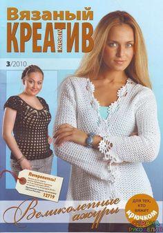 Вязаный Креатив № 3 2010 - Вязанный креатив - Журналы по рукоделию - Страна…