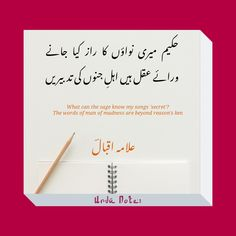 Allama Iqbal Famous Poetry In Urdu- In this lesson we are going to read 5 best ashyar of allama iqbal in urdu and translation of that ashyar in english, Allama Iqbal Famous Poetry In Urdu, allama iqbal shayari in urdu, allama iqbal poetry in urdu love, Iqbal Shayari In Urdu, Allama Iqbal In Urdu, Allama Iqbal Quotes, Iqbal Poetry In Urdu, Poetry Famous, Islamic Calligraphy, Wise Quotes, Muhammad, Deep Thoughts